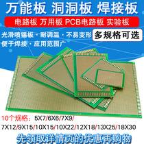 Universal Board Multipurpose Board circuit board Hole plate bread PCB circuit board
