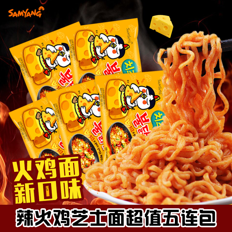 Usd 12 97 Korean Three Bred Cheese Noodles Super Spicy Instant