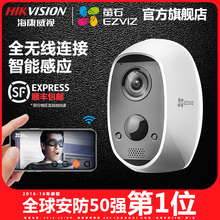 New products of Hikvision fluorite C3a all wireless high definition monitoring camera will be delivered on July 20 or so