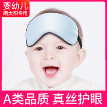 Silk Eye Mask for Children and Infants Shading Sleep for Newborns with Jaundice and Calcium Deficiency