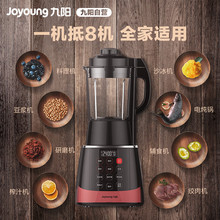 Jiuyang wall breaking machine household full-automatic cooking machine multi-function heating and health preserving soymilk auxiliary food Juicer official y912