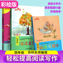 Three reading and writing step reading true questions 80 fourth grade reading comprehension training Chinese Department editor's Edition primary school students composition book fourth grade synchronous training special extracurricular Daquan Huanggang homework practice loud every day
