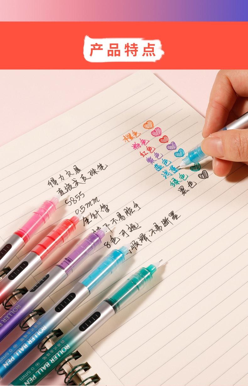 中國代購|中國批發-ibuy99|得力直液式走珠笔彩色中性笔速干学生用黑色红蓝绿紫水性笔直流套