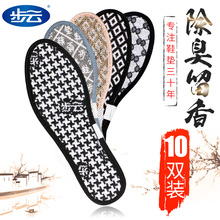 Buyun deodorant and fragrant insoles for men and women sweat absorption, deodorant and breathable all cotton hand thickened leather shoes sports insoles in summer