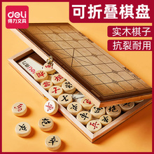 Deli Chinese chess solid wood high-grade suit adult folding board students children's large pieces wooden phase chess