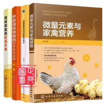 Microelements and poultry nutrition + animal nutrition and feed formula design + practical manual of feed additives + development and application of feed additives of traditional Chinese Medicine