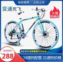 Variable speed dead flying bicycle color men's and women's handbrake bicycle road double disc brake solid tire adult student