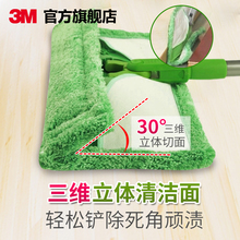 3M segol magic clean f1-a dry and wet dual purpose household wood floor flat mop lazy mop