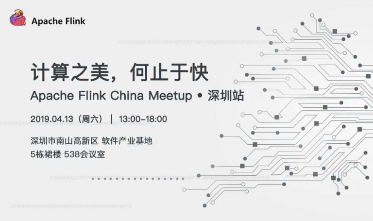 Apache Flink China Meetup – S02 深圳站