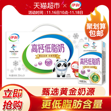Yili high calcium and Low Fat Milk 250ml * 24 boxes of high calcium and low fat nutrition breakfast pure milk