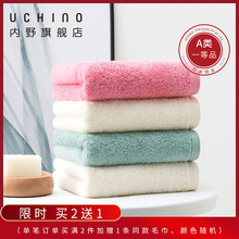 Uchino indoor and outdoor towel pure cotton adult face washing household couple absorbent cotton men's and women's face towels class a happy