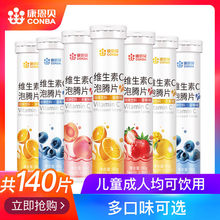 Kangenbei vitamin C effervescent tablet solid drink fruit flavor VC effervescent tablet VC 20 tablets * 7 bottles