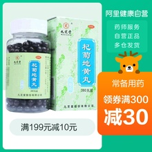 Jiuzhitang Qiju Dihuang Pill 360 pill concentrated pill nourishes kidney and liver, protects liver, eyesight, dizziness, tinnitus