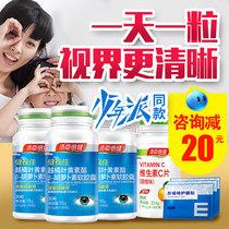 4 bottles 159] eye care patch for children