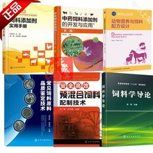 Preparation technology of safe and efficient premixed feed + quality identification of common feed materials + animal nutrition and feed formula design + development and application of traditional Chinese medicine feed additives + R & D book of preparation and production of introduction to feed science
