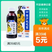 999 powerful loquat liquid 150ml, nourishing Yin, astringent lung, relieving cough, eliminating phlegm, acute and chronic bronchitis cough