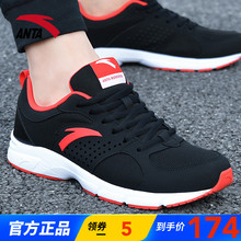 Anta sports shoes men's shoes 2019 autumn new official website winter youth leisure running online travel shoes