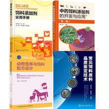 Quality identification technology of common feed materials + animal nutrition and feed formula design + practical manual of feed additives + development and application of feed additives of traditional Chinese Medicine
