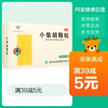 Yunnan Baiyao Powder Xiaochaihu granule 10 bags for relieving heat and relieving liver and stomach appetite