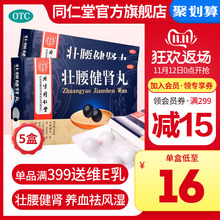 5 boxes of Beijing Tongrentang Zhuangyaojianshen pill: kidney deficiency, lumbago, rheumatism, bone pain, Zhuangyaojianshen pill