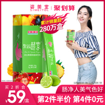 Buy 3 and send 1 zimitong fruit and vegetable enzyme powder Taiwan composite enzyme Xiaosu powder non jelly plum