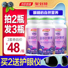 Buy 2 hair and 7 eyes protectors, Tang Shibi Jian, blueberry, lutein ester tablet, children and teenagers, adult flagship store, official website