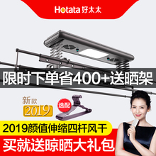 Good wife clothes drying rack electric remote control intelligent lifting telescopic clothes drying pole balcony indoor household clothes drying rack