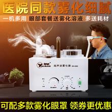 Yuehua atomizer wh-2000 ultrasonic atomizer adult domestic medical respiratory tract eye fumigation atomization