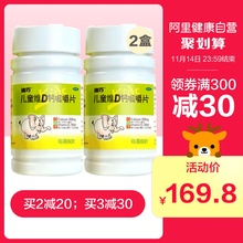 Diqiaowei D calcium chewable tablet 60 pieces calcium supplement fruit flavor for young children, infants and children