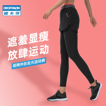 Decathlon fitness pants women's fake two-piece light proof Yoga running speed dry tight show thin sports pants FIC we