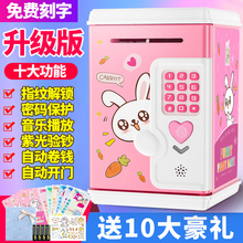 South Korean creative children's ATM deposit box anti falling sound banknotes adults can't get in and out of the password box girls
