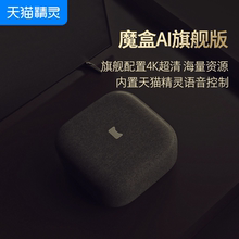 Tmall magic box, smart speaker, TV box, network player, gift giving