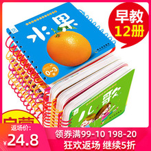 Tear not rotten baby's early education card 12 volumes 0-1-2-3-6 years old early education card children's circle card hole book reading, speaking, literacy, animal Pinyin number children's enlightenment, cognition, baby's map book enlightenment