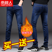 The new spring men's jeans for the fall of Antarctica