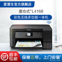 Epson l4168 ink bin printer color wireless inkjet multifunctional machine home business small mobile phone photo student assignment WiFi printing