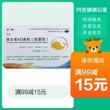 72 rickets of Xingbei vitamin AD drop capsule type vitamin A deficiency children under 1 year old