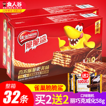 Nestle crispy shark chocolate biscuit 640g 32 milk flavored biscuits in a box