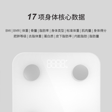 Lefu Tianmao spirit body fat scale, weighing scale, intelligent and accurate household measurement, fat body fat scale, professional gym, health, mini heat, weight loss, weight loss, electronic scale, body weight scale