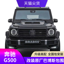 19 new Mercedes Benz g350 G500 g63 with modified babos surround Brabus babos wide body surround
