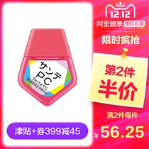 Japanese sky PC mobile phone anti blue light eye drops * 12ml eye drops to relieve eye fatigue