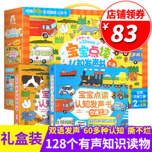 Gift box for children to read cognitive phonation books, animals + vehicle music, fun, children's audio books, children's early childhood education, enlightenment, turn over picture books, 0-1-2-3-year-old baby's educational books, with sound