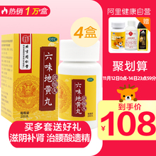 4 boxes of Beijing Tongrentang Liuwei Dihuang Pill concentrated 200 pills for tonifying kidney of men and women