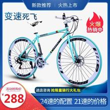 Wanghong variable speed dead flying bicycle men's bicycle road racing double disc brake air filled tire solid tire adult student female