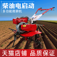 Mengchi multi-function diesel rotary cultivator micro cultivator small scarifier ditch weeding cultivator rotary cultivator