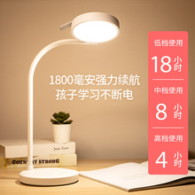Midea rechargeable desk lamp eye protection desk writing work dormitory bedside plug-in dual purpose large capacity ultra long endurance