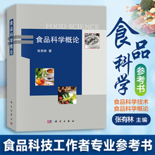 Introduction to food science Zhang Youlin food quality chemical composition and principles of nutrition food and health food engineering food processing machinery and equipment food factory design grain, oil, food and animal products processing book