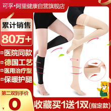 Varicose socks for medical men and women leg care elastic medical socks authentic pants for middle-aged and old people antithrombotic treatment type