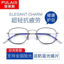 Price anti blue radiation computer glasses myopia glasses female round frame glasses female anti radiation glasses male 5022