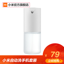 MIJIA/ Mickey home auto wash mobile phone set Foam Wash mobile phone soap dispenser handwashing machine