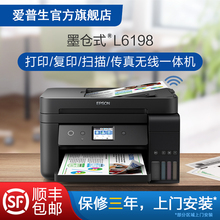 Epson l6198 new flagship multi-functional fax machine